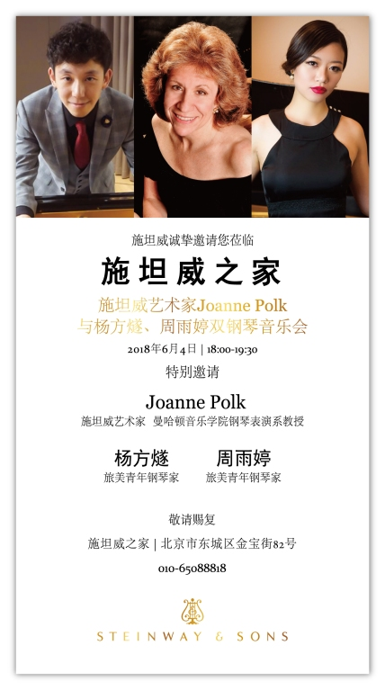 Recital at Steinway Beijing, June 2018
